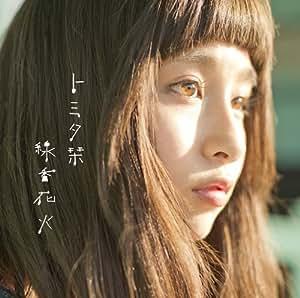 Shiori Tomita - Shiori Tomita - Senko Hanabi [Japan CD] ESCL-4088