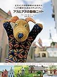 アヌ&アヌの動物ニット: エストニアの伝統柄から生まれた編みぐるみとパペット
