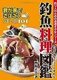 釣魚料理図鑑-我が家でさばこう!うまい魚101(釣り人のための遊遊さかなシリーズ)
