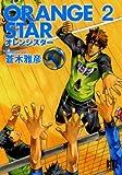 ORANGE STAR(2)(完)(バーズコミックス)