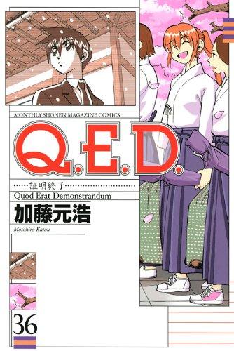 Q.E.D.証明終了(36) (月刊マガジンコミックス)