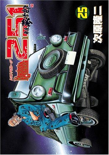 レストアガレージ251 25―車屋夢次郎 (BUNCH COMICS)