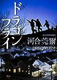 ドラゴンフライ (角川文庫)