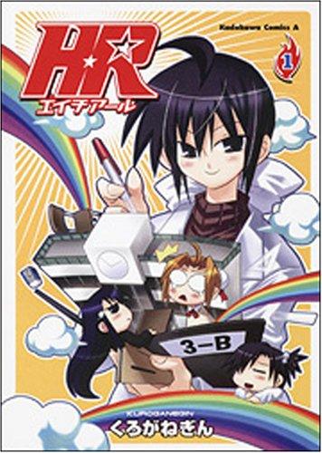 HR (1) (角川コミックス・エース (KCA192-1))