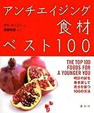 アンチエイジング食材ベスト100