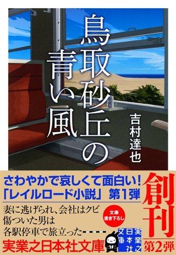 鳥取砂丘の青い風 (実業之日本社文庫)