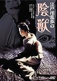 江戸川乱歩の 陰獣[DVD]