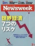 Newsweek (ニューズウィーク日本版) 2016年 3/1 号 [世界経済 7つのリスク]