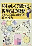 恥ずかしくて聞けない数学64の疑問―疑問の64(無視)は、後悔のもと!