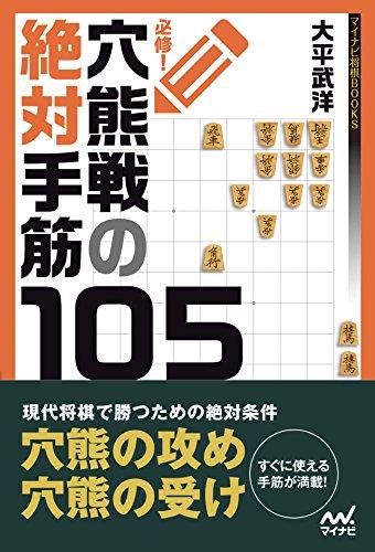 必修!穴熊戦の絶対手筋105 (マイナビ将棋BOOKS)