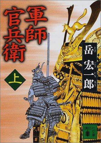 軍師 官兵衛〈上〉 (講談社文庫)