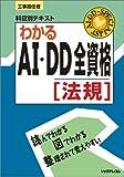 工事担任者 科目別テキスト わかるAI・DD全資格(法規) (科目別テキストシリーズ)