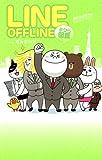 LINE OFFLINE ボクら図鑑 (愛蔵版コミックス)