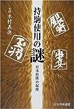 持駒使用の謎—日本将棋の起源   (日本将棋連盟)