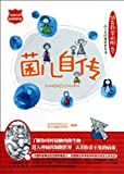 img - for Bacteria Biology (Chinese Edition) book / textbook / text book