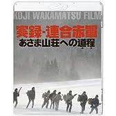 実録・連合赤軍 あさま山荘への道程 [Blu-ray]