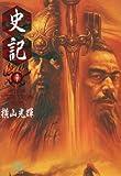 横山光輝:史記 (7) (小学館文庫)