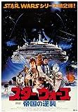 STAR WARS - ポスター