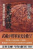 家光謀殺―東海道の攻防十五日 (文春文庫)