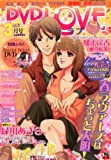 DVD LOVE (ラブ) 2013年 03月号 [雑誌]