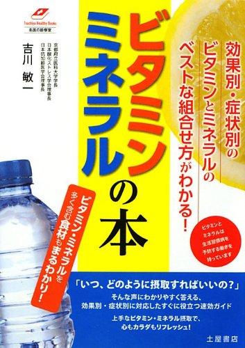 ビタミン・ミネラルの本 (Tsuchiya Healthy Books―名医の診察室) »