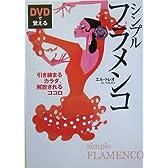 DVDで覚えるシンプルフラメンコ
