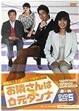 お隣さんは元ダンナ DVD-BOX5