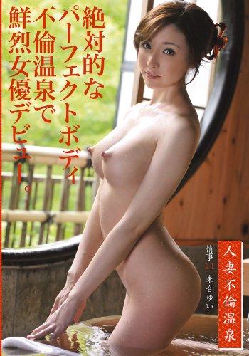 人妻不倫温泉 11 [DVD]