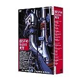超SF的 社会科見学 DVD BOX