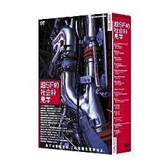 ��SF�I �Љ�Ȍ��w DVD BOX