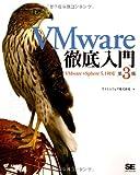 VMware徹底入門 第3版 VMware vSphere 5.1対応 [大型本] / ヴイエムウェア株式会社 (著); 翔泳社 (刊)