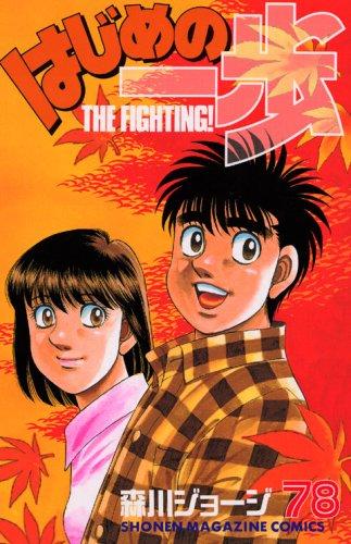 はじめの一歩(78) (講談社コミックス―Shonen magazine comics (3742巻))