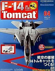 週刊F-14トムキャット 2015年 2/25 号 [雑誌]