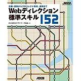 Amazon.co.jp: Webディレクション標準スキル152 企画・提案からプロジェクト管理、運用まで (アスキー書籍) eBook: 日本WEBデザイナーズ協会: Kindleストア