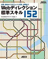 Webディレクション標準スキル152 企画・提案からプロジェクト管理、運用まで (アスキー書籍)