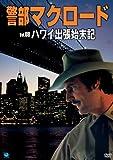 警部マクロード Vol.8「ハワイ出張始末記」 [DVD]