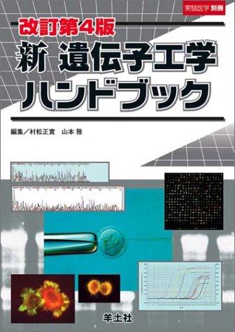 新遺伝子工学ハンドブック
