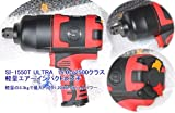 期間限定!!信濃機販 SI-1550T-HAPPY ULTRA 19.0sq.軽量エアーインパクトレンチ