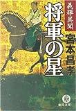 将軍の星―義輝異聞 (徳間文庫)