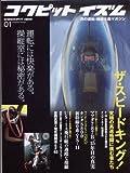コクピットイズム (01) (IKAROS MOOK)