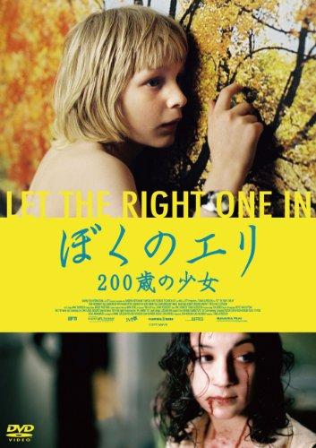 ぼくのエリ 200歳の少女 [DVD] / カーレ・ヘーデブラント, リーナ・レアンデション (出演); トーマス・アルフレッドソン (監督)