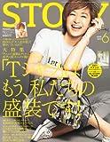 STORY (ストーリィ) 2013年 06月号 [雑誌]