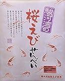 駿河湾 桜えびせんべい 1枚×24袋