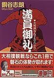 満員御礼!―大相撲なんでも早わかり (講談社文庫)