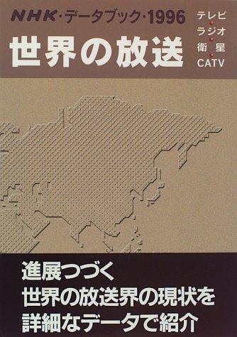 NHKデータブック世界の放送―テレビ ラジオ 衛星 CATV (1996)