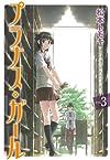 プラナス・ガール 3 (ガンガンコミックスJOKER)