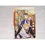 Ludwig II Vol. 1 (Ruutovihhi Nisei: Aoki Tsukikage no Kyouou) (in Japanese)