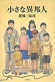 小さな異邦人 (文春e-book)