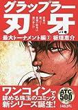 Amazon.co.jpグラップラー刃牙最大トーナメント編 2 (AKITA TOP COMICS500)