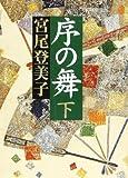序の舞 (下) (朝日文庫)